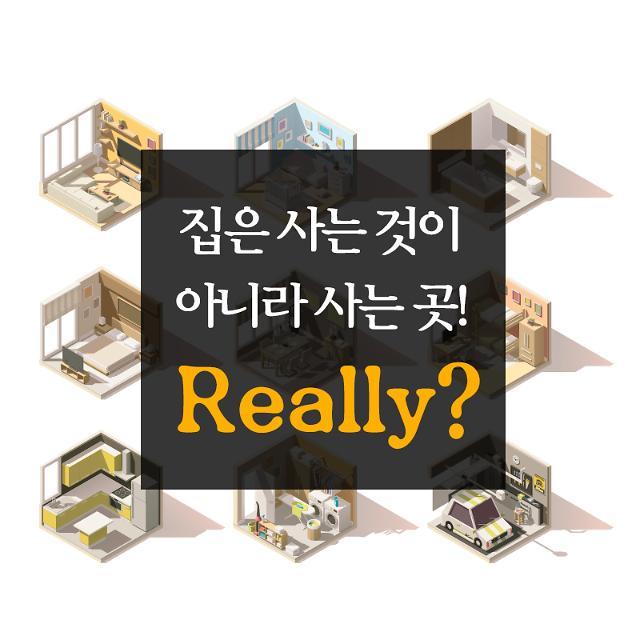 집은 사는 것이 아니라 사는 곳?