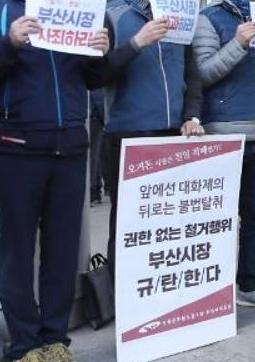 오거돈 부산시장, 노동자상 기습 철거에 반발한 공무원노조 피해 비밀 출근