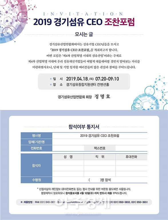 경기도,경기섬유종합지원센터에서 경기섬유 CEO 조찬포럼 개최