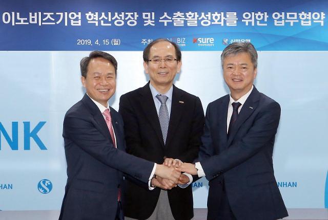 신한銀, 이노비즈기업 혁신성장 및 수출활성화 위한 업무협약 체결