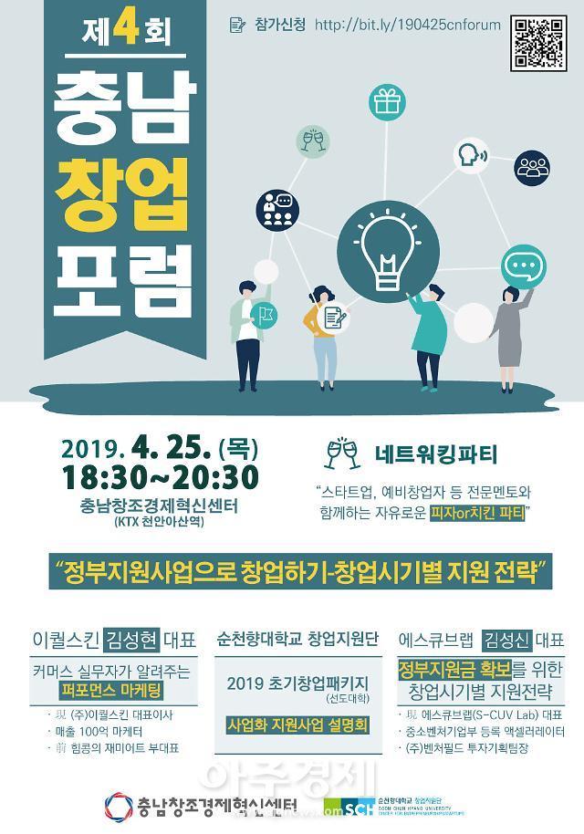 충남창조경제혁신센터, 제4회 충남창업포럼 개최