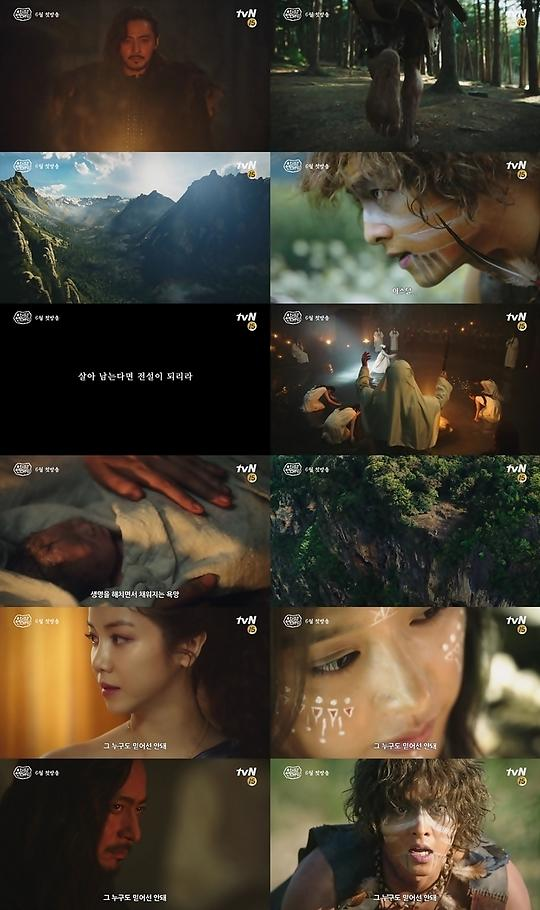 아스달 연대기 티저 공개…장동건-송중기 모습은?