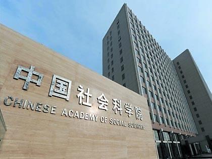 국가안보에 위협 중국 사회과학원 표적 삼은 미국