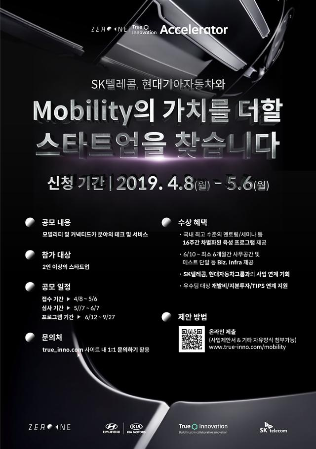 '5G시대' 자율주행차에 시동 건다…SKT-현대차 모빌리티 스타트업 육성