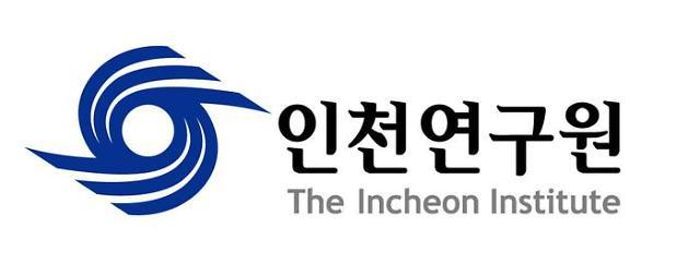 인천연구원, <제16회 도시연구세미나: 사회혁신과 시민참여> 개최