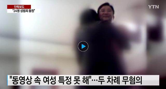 """""""김학의 동영상 속 인물 김 전 차관과 비슷하다"""" 윤중천 성접대 동영상 시인?"""