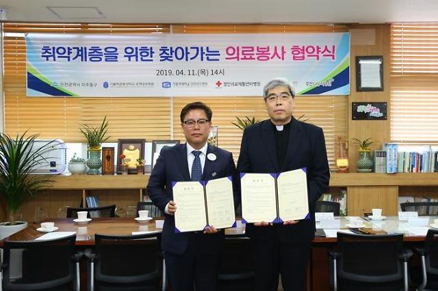 인천성모병원, 미추홀구와 취약계층 의료봉사 업무협약 체결