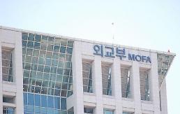.韩外交部推进机构改组 加强对中国外交.