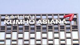 .韩航空界版图大变 锦湖韩亚将出售旗下三家航空公司.