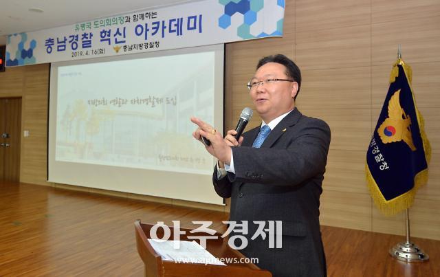 충남도의회 유병국 의장,  '충남지방경찰청 간부급 대상' 특강 실시
