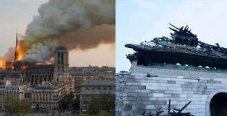 [세계는 지금] 노트르담 대성당 화재와 숭례문 방화 사건