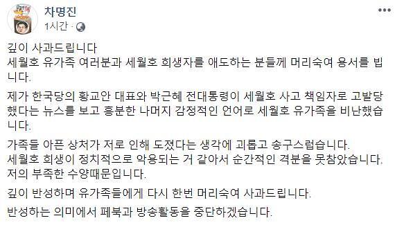 세월호 막말 후폭풍 차명진…민주당서 당 제명 요구