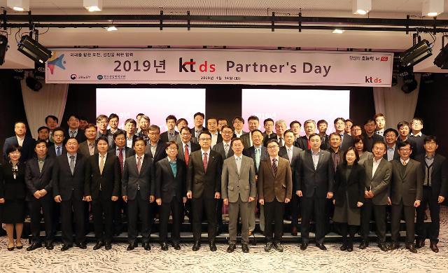 KT DS, 5G 시대 동반성장 노린다…2019 파트너스 데이 개최