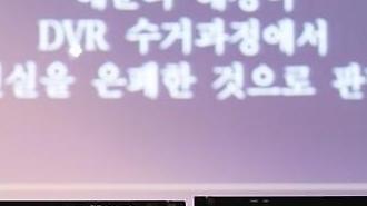 [단독] 해군→해경 세월호 수색영상 파일, 원본 아닌 복제본