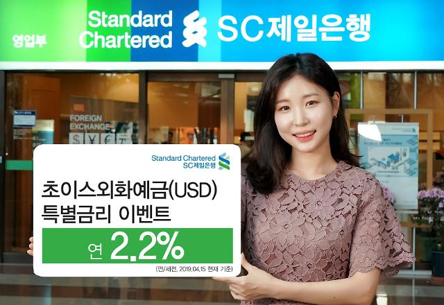 SC제일은행 미 달러화 초이스외화보통예금 연 2.2% 특별금리