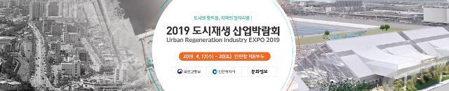 인천시-국토교통부 공동개최  2019 도시재생 산업박람회 출발