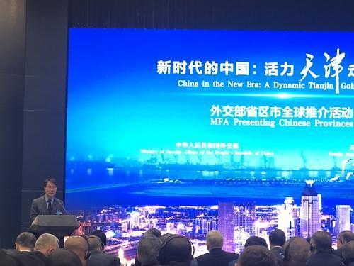 韩驻华大使出席中国外交部天津全球推介活动