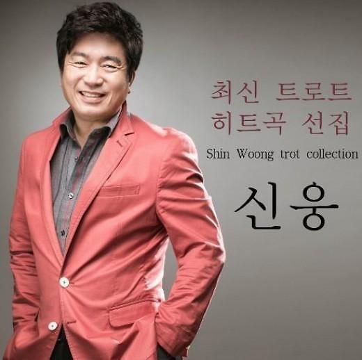 가수 신웅 성폭행 혐의 재수사, 그는 누구? #1953년생 #신유 #트로트 #불륜