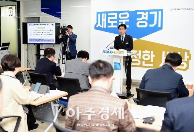 경기도, 민선7기 공정창업 생태계 활성화 방안 발표