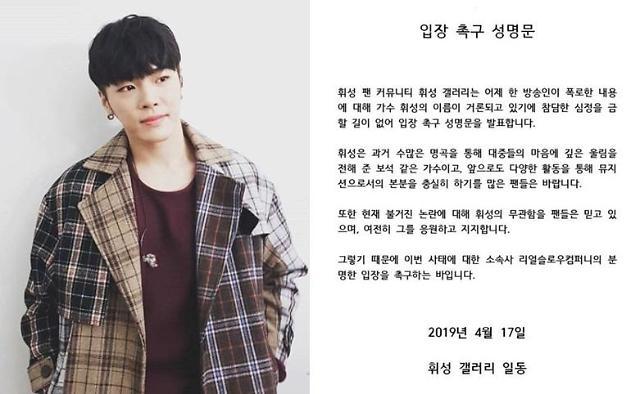 휘성 팬들 에이미 발언 진실 밝혀라 입장 촉구 성명 발표
