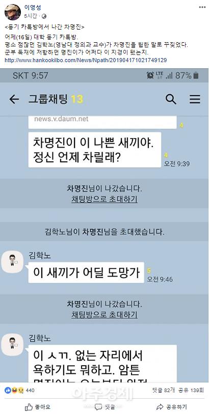 """김학노, 세월호 막말 차명진에 """"정신 차려""""...누리꾼 """"교수님 팩폭 감사합니다"""""""