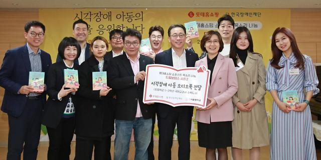 롯데홈쇼핑, 시각장애 아동에 쇼호스트 제작 '오디오북' 기부