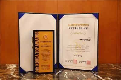 건보공단, 코리아 탑 어워즈 '고객감동브랜드 대상' 5년 연속 수상