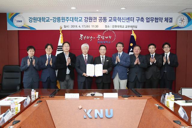 강원대, 강릉영동대와 공동교육혁신센터 추진