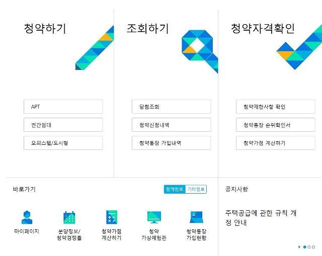 아파트투유 18일 전국 6곳 1순위 청약 돌입