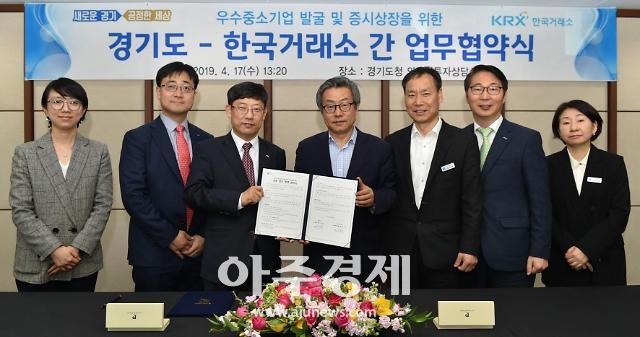 경기도·한국거래소, 업무협약 체결