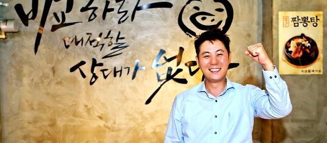 """하남돼지집, 공정위 과징금 5200만원 부과 """"그래도 가맹점 탓"""""""
