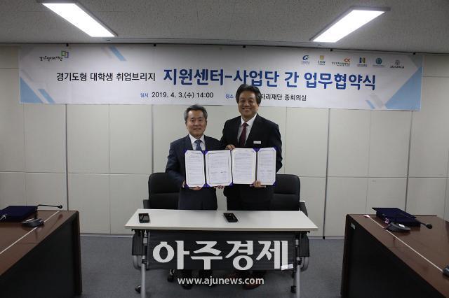 가천대 '경기도형 대학생 취업브리지 사업' 본격화