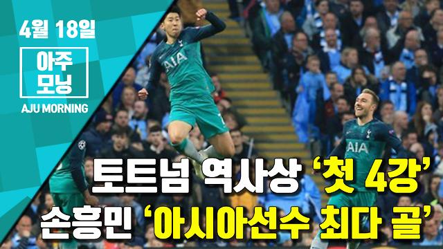 [영상] 토트넘 역사상 '첫 4강' · 손흥민 '아시아선수 최다 골' [아주모닝]