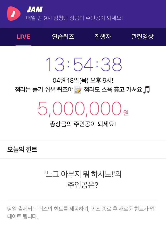 18일 잼라이브 힌트 느그 아부지 뭐 하시노!의 주인공은? 배우 김광규…영화 친구 명대사
