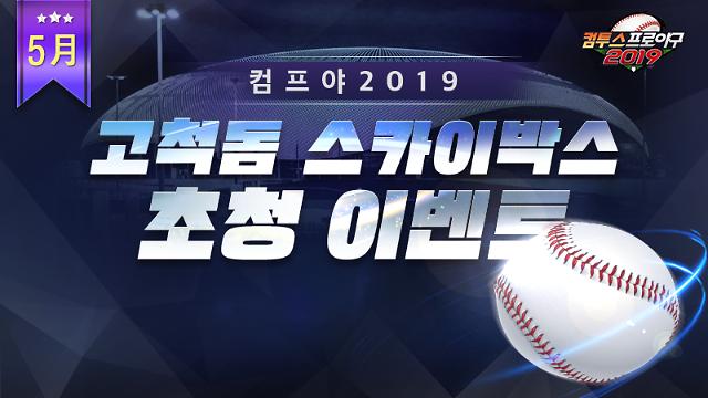 컴투스프로야구2019 가정의 달 고척돔 VIP석 초청 이벤트