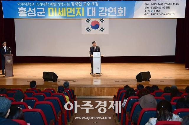 홍성군, 미세먼지 대강연회 성황리 개최