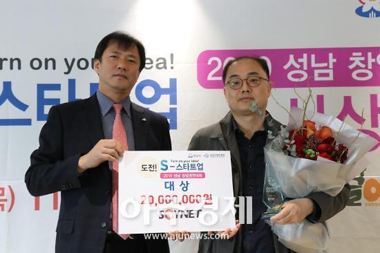 성남산업진흥원 2019 성남창업경연대회 유망 창업팀 10개팀 선정