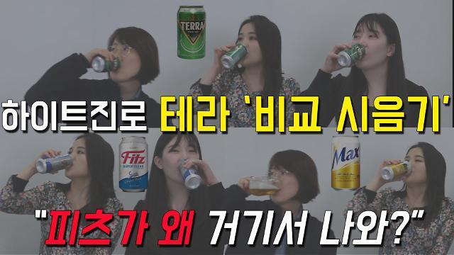 [영상] 하이트진로 출입기자가 '테라' 마시는 법? (feat.직장동료들) [이슈옵저버]