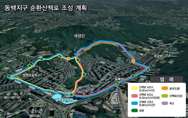 용인시, 동백지구에  6.8km 순환형 산책로 조성