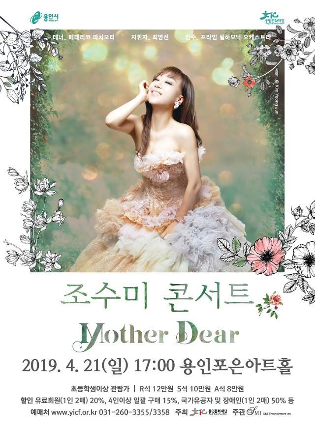 용인문화재단 조수미 콘서트-어머니를 노래하다 Mother Dear