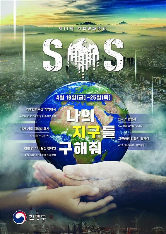 제49회 지구의 날 맞아 전국서 기후변화주간 운영