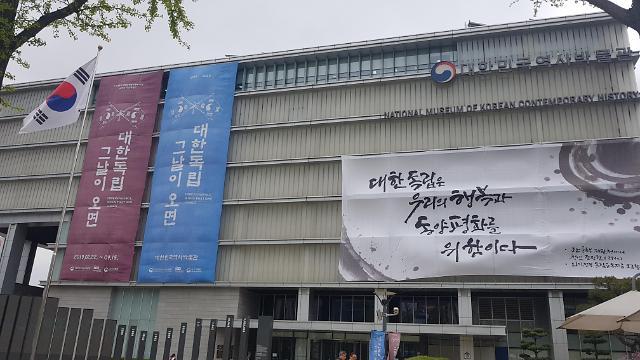 대한민국역사박물관, 70억원 들여 '경제발전' 전시실 없애고 개편