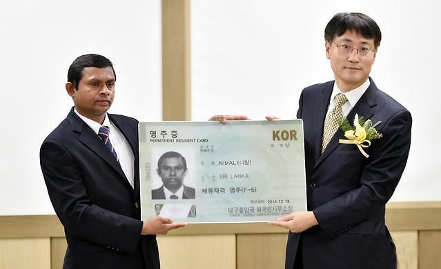 韩拟修改永居权延长条件 持有人需定期在韩居住
