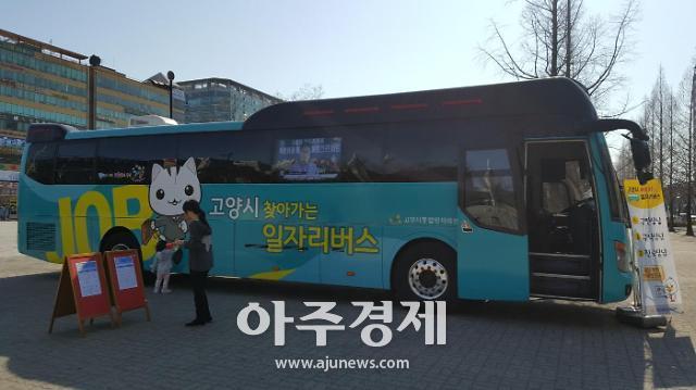 고양시, 꽃박람회 기간 찾아가는 일자리버스 운영