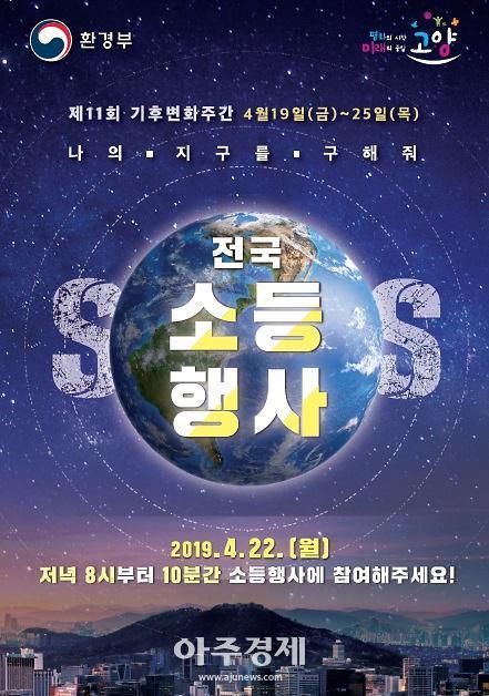 고양시, 기후변화주간 저탄소 녹색생활 실천 행사 개최