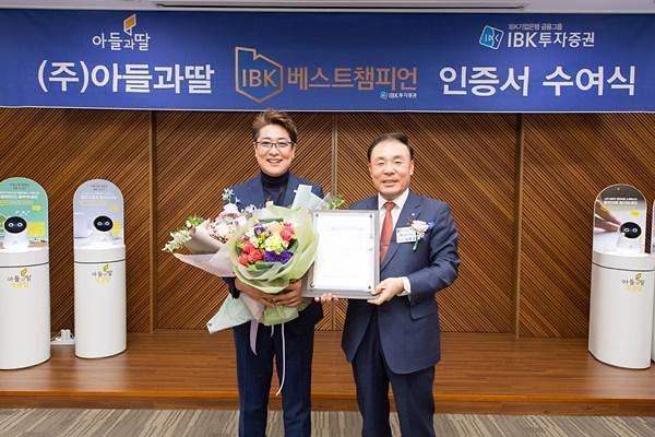 주식회사 아들과딸, IBK베스트챔피언으로 선정…백년동행을 위한 첫걸음