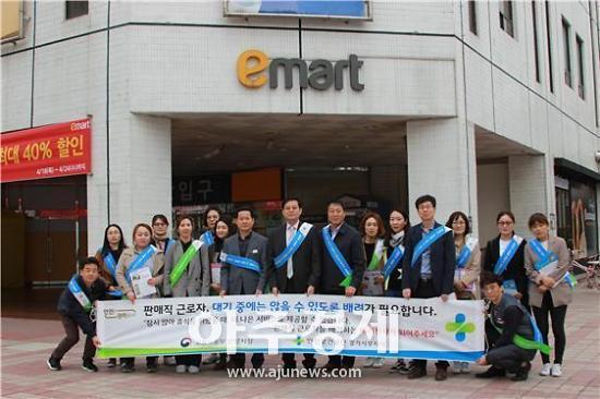 안양고용노동지청 서서 일하는 판매직 근로자 보호 캠페인 펼쳐