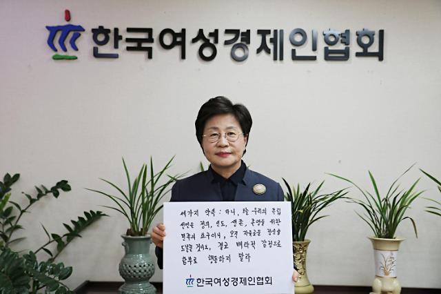 정윤숙 한국여성경제인협회장 3.1독립선언서 필사 챌린지 동참