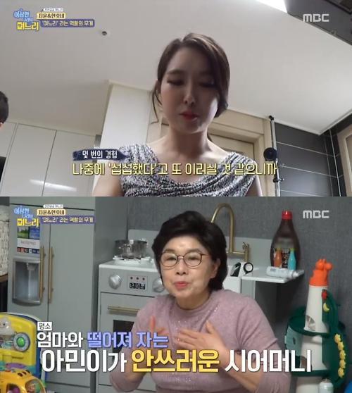 이나리 박지윤 시어머니가 눈물 흘린 이유는?