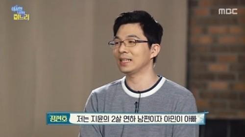 이상한 나라의 며느리 박지윤 남편, 정현호는 누구?